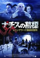 In Tranzit - Japanese DVD cover (xs thumbnail)