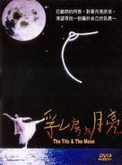 La teta y la luna - French DVD movie cover (xs thumbnail)