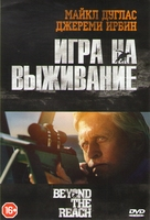 Beyond the Reach - Russian DVD movie cover (xs thumbnail)