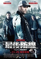 Homefront - Taiwanese Movie Poster (xs thumbnail)