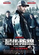 Homefront - Taiwanese Movie Poster (xs thumbnail)