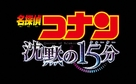 Meitantei Conan: Chinmoku no kuôtâ - Japanese Logo (xs thumbnail)