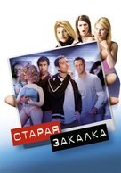 Old School - Russian DVD movie cover (xs thumbnail)