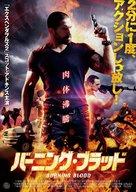 Close Range - Japanese DVD movie cover (xs thumbnail)
