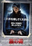 Wara no tate - Japanese Movie Poster (xs thumbnail)