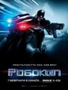 RoboCop - Bulgarian Movie Poster (xs thumbnail)