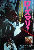 The Prowler - Japanese Movie Poster (xs thumbnail)