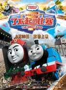 Thomas & Friends: The Great Race - Chinese Movie Poster (xs thumbnail)
