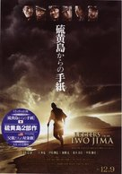 Letters from Iwo Jima - Japanese Movie Poster (xs thumbnail)