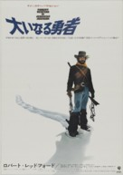 Jeremiah Johnson - Japanese Movie Poster (xs thumbnail)