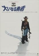 Jeremiah Johnson - Japanese Movie Poster (xs thumbnail)