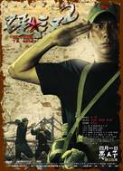 Ying Han 2 - Chinese Movie Poster (xs thumbnail)
