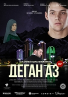 """Degan Az"" - Russian Movie Poster (xs thumbnail)"