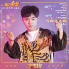 Vanguard - Chinese Movie Poster (xs thumbnail)