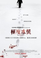 Whiteout - Hong Kong Movie Poster (xs thumbnail)