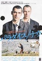Paradise Now - Japanese Movie Poster (xs thumbnail)