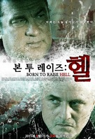 Born to Raise Hell - South Korean Movie Poster (xs thumbnail)