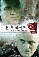 Born to Raise Hell - South Korean Movie Poster (xs thumbnail)