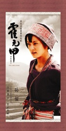 Huo Yuan Jia - Chinese Movie Poster (xs thumbnail)