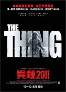 The Thing - Hong Kong Movie Poster (xs thumbnail)