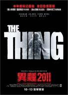 The Thing - Hong Kong Movie Poster (xs thumbnail)