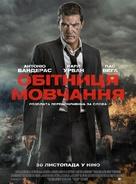 Acts of Vengeance - Ukrainian Movie Poster (xs thumbnail)