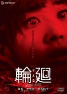 Rinne - Japanese Movie Cover (xs thumbnail)