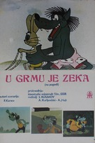 """Nu, pogodi!"" - Yugoslav Movie Poster (xs thumbnail)"