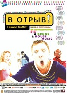 Human Traffic - Russian Movie Poster (xs thumbnail)