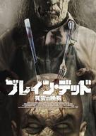 Brain Dead - Japanese Movie Cover (xs thumbnail)