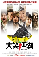 Da Xiao Jiang Hu - Taiwanese Movie Poster (xs thumbnail)