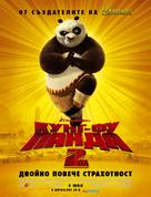 Kung Fu Panda 2 - Bulgarian Movie Poster (xs thumbnail)