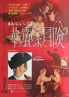 Tom Jones - Japanese Movie Poster (xs thumbnail)