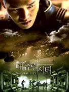Naechureol siti - South Korean Movie Poster (xs thumbnail)