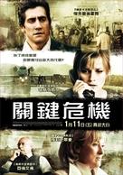 Rendition - Taiwanese poster (xs thumbnail)