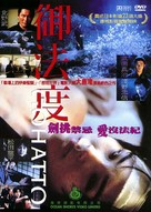 Gohatto - Chinese DVD movie cover (xs thumbnail)