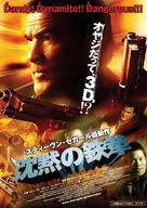 A Dangerous Man - Japanese Movie Poster (xs thumbnail)