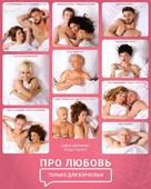 About Love. Adults Only - Russian Movie Poster (xs thumbnail)