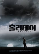 Holli-dei - South Korean poster (xs thumbnail)