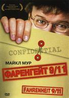 Fahrenheit 9/11 - Russian Movie Cover (xs thumbnail)