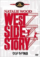 West Side Story - Japanese DVD cover (xs thumbnail)