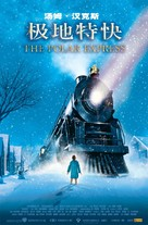 The Polar Express - Chinese Theatrical movie poster (xs thumbnail)