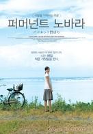 Pâmamento Nobara - South Korean Movie Poster (xs thumbnail)