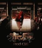 Chi bi - Chinese poster (xs thumbnail)