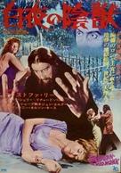 Rasputin: The Mad Monk - Japanese Movie Poster (xs thumbnail)