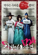 1724 Hero - South Korean Movie Poster (xs thumbnail)