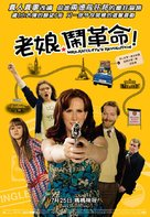 Mrs. Ratcliffe's Revolution - Taiwanese Movie Poster (xs thumbnail)