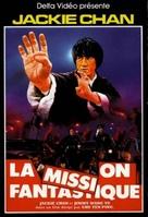 Mi ni te gong dui - French DVD cover (xs thumbnail)
