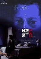La chambre bleue - South Korean Movie Poster (xs thumbnail)