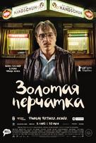 Der goldene Handschuh - Russian Movie Poster (xs thumbnail)